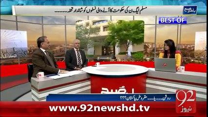 Bakhaber Subh-31-01-16-92News HD