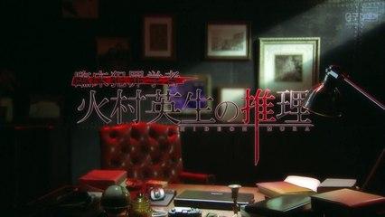 臨床犯罪學者 火村英生的推理 第3集 Rinshou Hanzai Gakusha Ep3