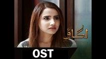 Lagao OST l Hum TV Pakistani Drama Serial Complete Song