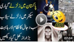 Latest Such News - How Dajjal is and Secret Society is Bringing Earthquake and Flood in Pakistan
