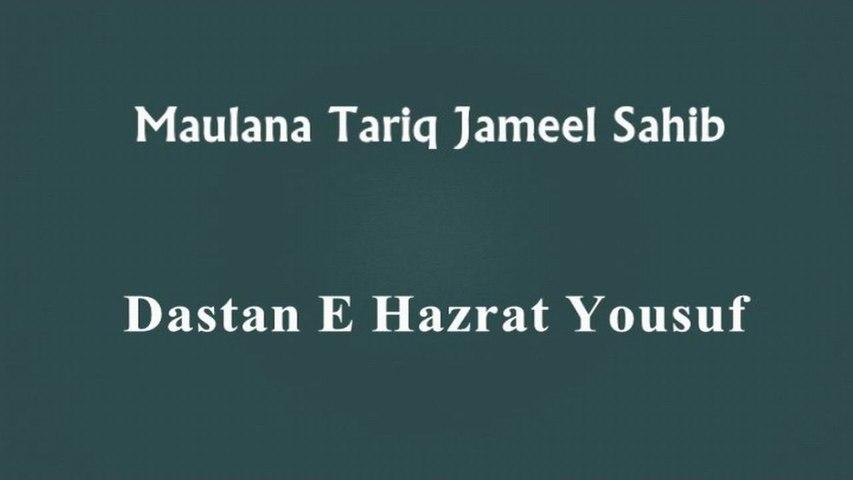 Maulana Tariq Jameel Dars O Bayan - Dastan E Hazrat Yousuf - Story Of Prophet Joseph