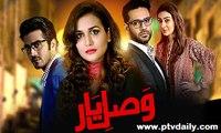 Vasl-e-Yar» Ary Digital Urdu Drama » Episode 20» 1st February 2016 » Pakistani Drama Serial