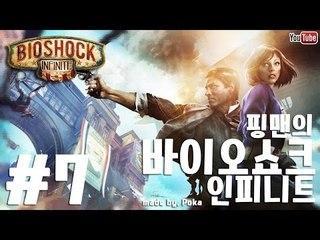 [핑맨] 바이오쇼크 인피니트 BIOSHOCK INFINITE 7화
