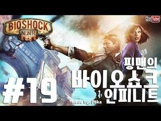 [핑맨] 바이오쇼크 인피니트 BIOSHOCK INFINITE 19화[엔딩]