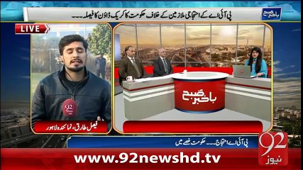 Bakhaber Subh-02-01-16-92News HD