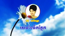 Ros teang teuk phnek Ros Sereysothea songs Khmer old song