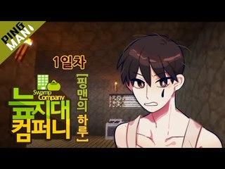 [핑맨] 늪지대 컴퍼니 1일차 [핑맨의 하루]