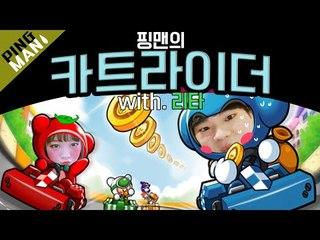 [핑맨] 카트라이더 Kart Rider [ 박리타 vs 핑맨 ]