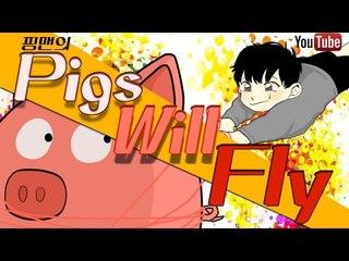 [핑맨] PIGS WILL FLY