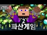 새후 후추 파산게임 12일차 5 - 양띵TV후추 마인크래프트