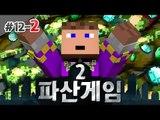 새후 후추 파산게임 12일차 4 - 양띵TV후추 마인크래프트2