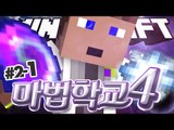 마법학교시즌4 차가운 남자 후추교장 1 - 양띵TV후추 마인크래프트