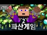 새후 후추 파산게임 12일차 6 - 양띵TV후추 마인크래프트