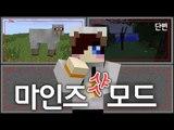 마크 세계 한 눈에 훑어보기! CCTV같은 마크 마인즈샷 모드 [양띵TV눈꽃]Minecraft mineshot mod