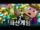 후추도 이제 돈 많이벌어욧 ㅋㅋ 파산게임 10일차 - 8 - 양띵TV후추 마인크래프트