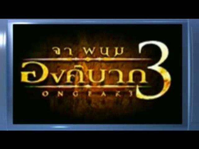 Ong Bak 3 - Trailer