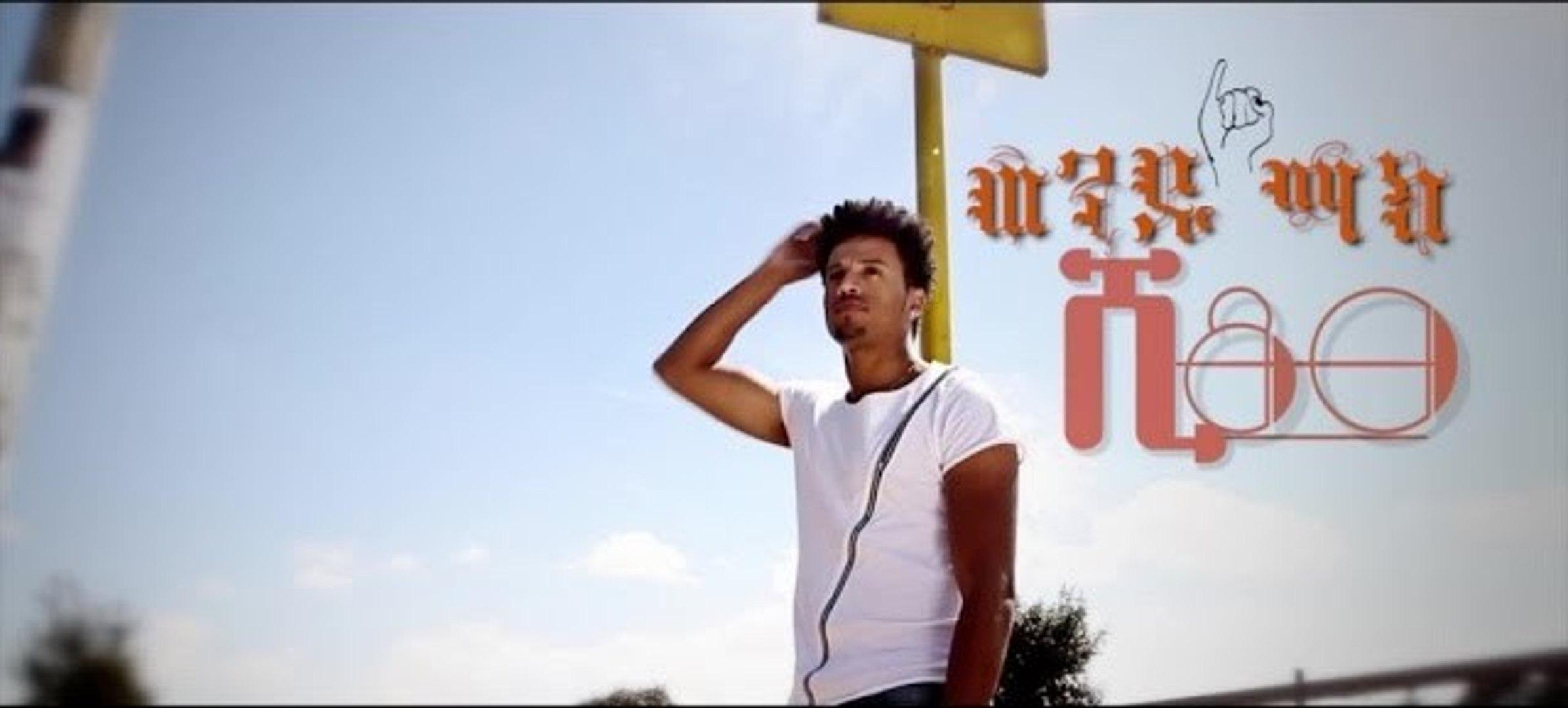 Wendi Mak - Shi80 - (Official Music Video) - New Ethiopian Music 2016
