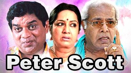 Peter Scott | Full Malayalam Movie | Jagathy Sreekumar, Thilakan, Kalpana