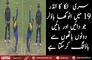 A Srilanka Bowler Shocked Everyone in U-19 World Cup| PNPNews.net