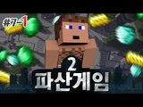 죄인의 화려한 컴백! 파산게임 시즌2  7일차 1 - 양띵TV후추 마인크래프트