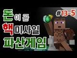 천만장자 후추 파산게임 13일차 5 - 양띵TV후추 마인크래프트
