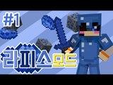 청금석을 한푼한푼 모아 슈퍼청금석도끼를 만들자! 마크 청금석 모드-1편 [양띵TV눈꽃]Minecraft lapis mod