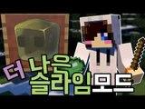 저..라임씨.. 죄송한데 슬라임 볼 좀.. 마인크래프트 더 나은 슬라임 모드 [양띵TV눈꽃]Minecraft better slime mod