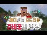 (마인크래프트) 재미있는 모드리뷰 준비중인 영상! 양띵TV후추
