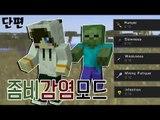 좀비한테 맞는순간..감염됩니다! 마인크래프트 좀비 감염 모드 [양띵TV눈꽃]Minecraft zombie infection mod