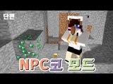 킁킁..이건 광물냄새..? 마인크래프트 광물찾는 주민의 코 모드! [양띵TV눈꽃] Minecraft villagers nose mod