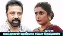 Ramya Krishnan to pair with Kamal  123 Cine news   Tamil Cinema news Online