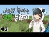 양띵TV눈꽃 [ 마인크래프트 야생능력자 2vs30 BJ팀을 이겨라 3탄! ]