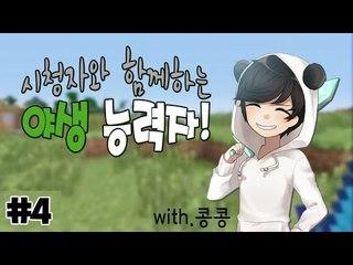 양띵TV눈꽃 [ 마인크래프트 야생능력자 2vs30 BJ팀을 이겨라 4탄! ]