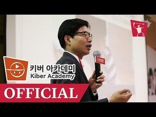 [제1회 키버 아카데미] 해외 크리에이터 성공사례 소개 - 트레져헌터 송재룡 대표