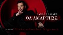 Πάνος Καλίδης - Θα Αμαρτήσω Ι Panos Kalidis - Tha Amartis