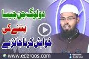 Do Log Jin Jaisa Banne Ki Khawhish Karna Jaiz Hai By Faiz Syed
