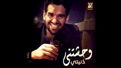 حسين الجسمي وحشتني دنيتي