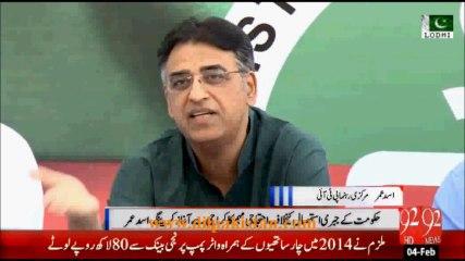 Imran Khan to start his anti-govt campaign from Karachi, Pervez Rashid 21st Century's Goebbels: Asad Umar