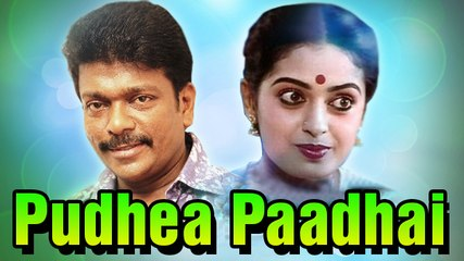 Pudhea Paadhai | Full Tamil Movie | R. Parthiban,Seetha