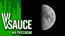 Vsauce Russian - 13 Лунные иллюзии (Moon terminator illusion на русском)