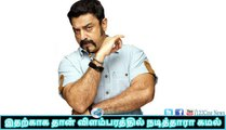 Kamal reply why he act in Advertistment  123 Cine news   Tamil Cinema news Online