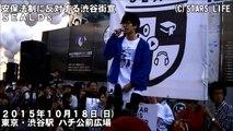 安保法制に反対する渋谷街宣 (21) SEALDsメンバー [ 2015.10.18 ] #安倍晋三 #安倍首相 #安倍 #自民党 #公明党 #戦争法 #SEALDs #シールズ