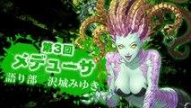 真・女神転生IV FINAL 神話動画 #3 メデューサ(語り部 沢城みゆき)