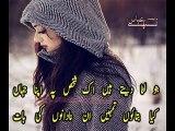 Urdu Poetry | Ham Nahi Karte ihsano ki baat |Sad Voice Urdu Poetry | Shayari | Tanha Abbas New Poetry | Ghazal | Poem