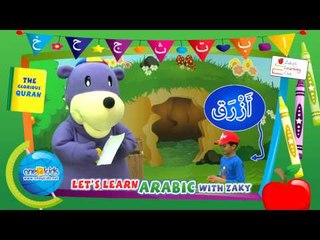 Learn the Arabic Colours with Zaky | HD