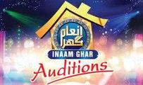 Inaam Ghar Auditions - Ep 16