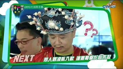 綜藝玩很大 20160206 澳門 Part 2