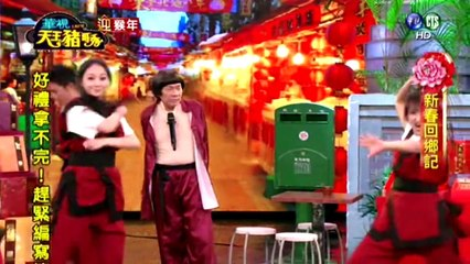 天王豬哥秀 20160207 迎猴年 Part 1