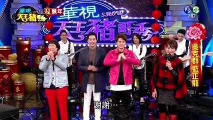 天王豬哥秀 20160207 迎猴年 Part 2