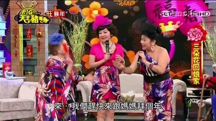 天王豬哥秀 20160207 迎猴年 Part 4
